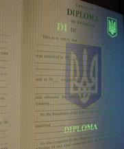 Диплом - специальные знаки в УФ (Хуст)